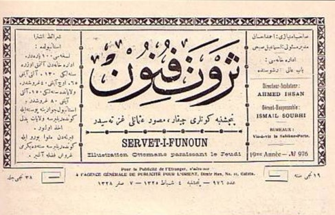 Servet Fünun Dergisi 1896 Dil Ve Edebiyat